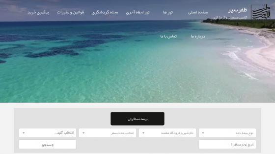 طراحی سیستم - طراحی سایت آژانس مسافرتی ظفرسیر امیرکبیر