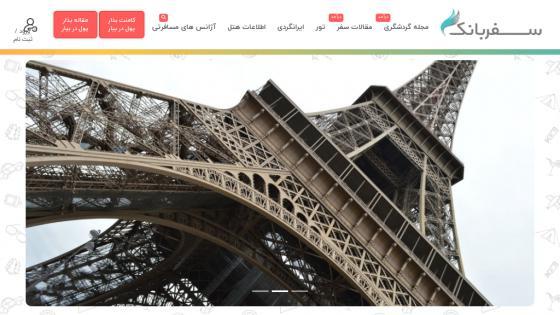 طراحی سیستم - طراحی سایت سفر بانک