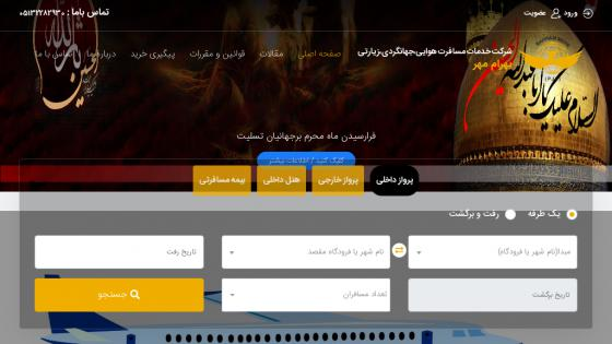 طراحی سیستم - طراحی سایت آژانس مسافرتی بهرام مهر
