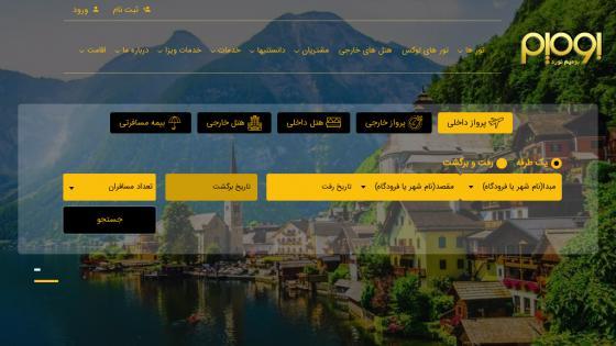 طراحی سیستم - طراحی سایت آژانس مسافرتی سیمرغ تراول