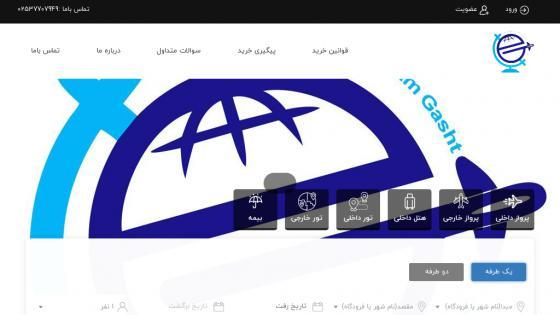 طراحی سیستم - طراحی سایت آژانس مسافرتی ارم گشت قم