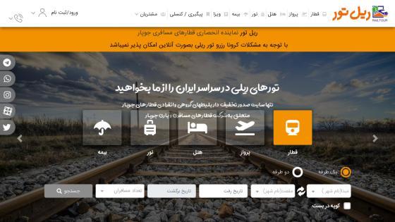 طراحی سیستم - طراحی سایت آژانس مسافرتی مهد امیران گشت