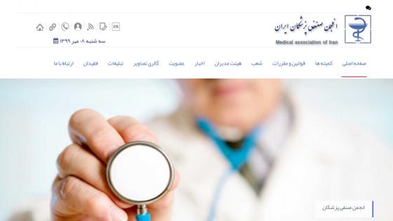 طراحی سايت انجمن صنفی پزشکان عمومی