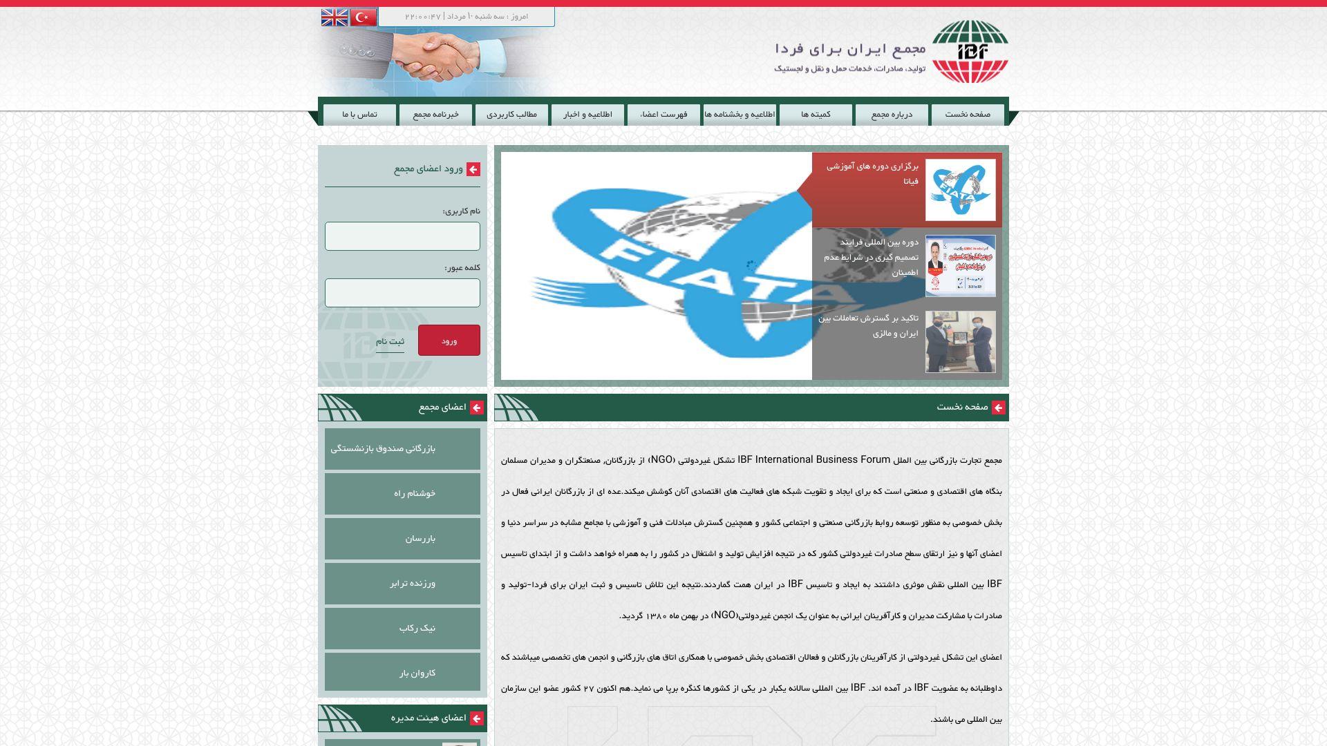 طراحی سايت مجمع ایران برای فردا