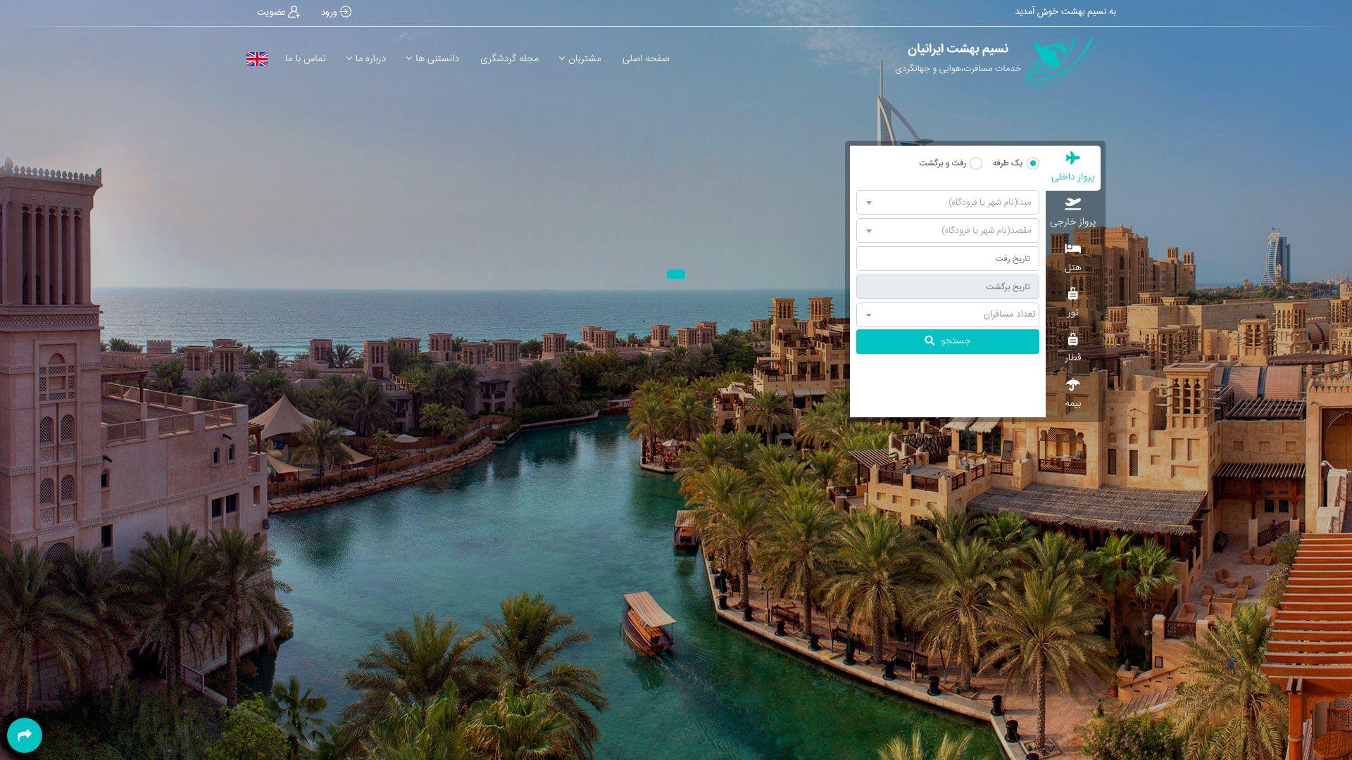 طراحی سايت آژانس مسافرتی نسیم بهشت ایرانیان