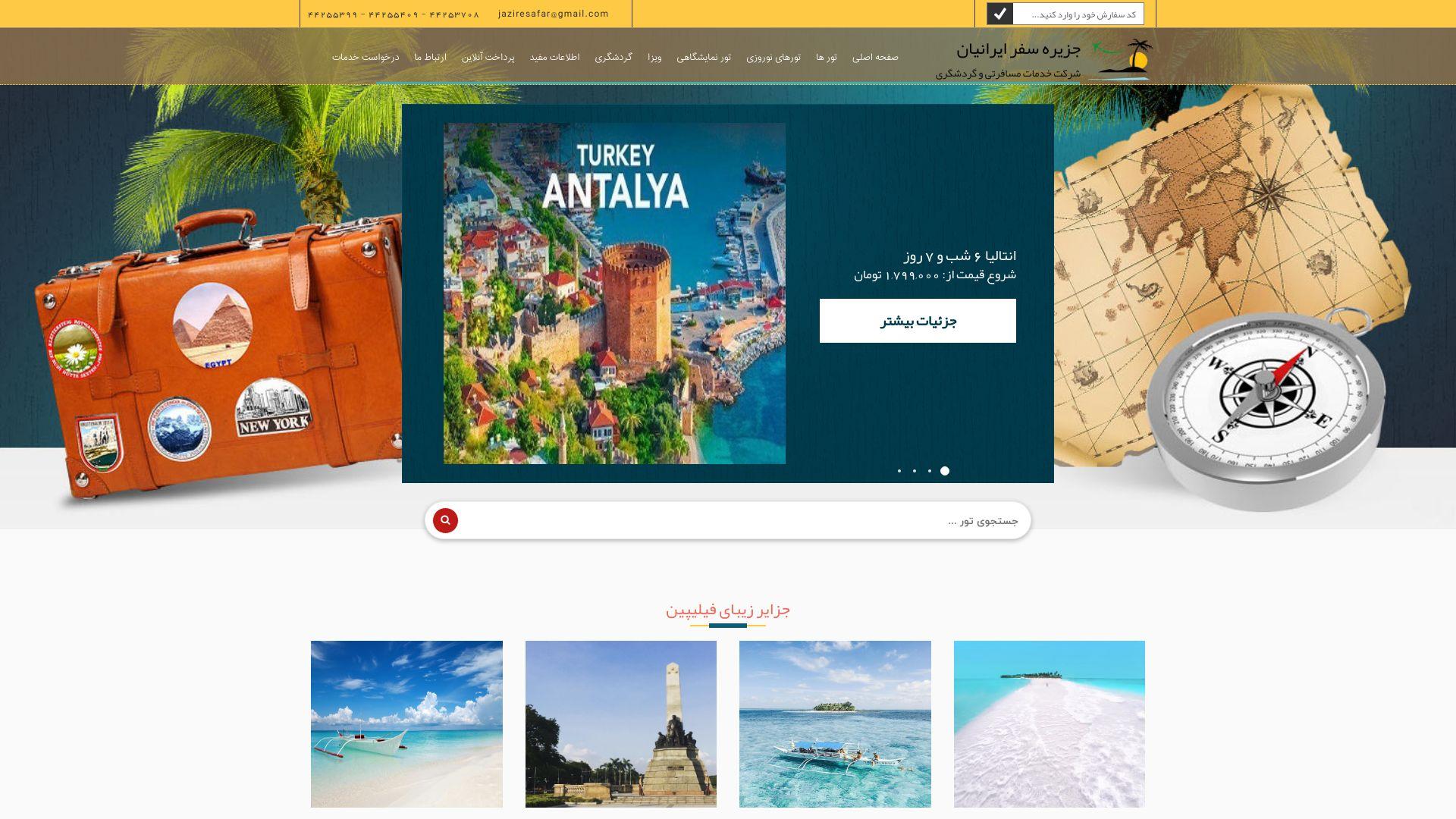 طراحی سايت آژانس مسافرتی جزیره سفر ایرانیان