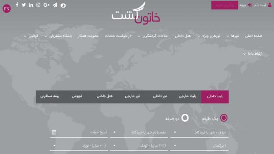 طراحی سیستم - طراحی سایت آژانس مسافرتی خاتون گشت