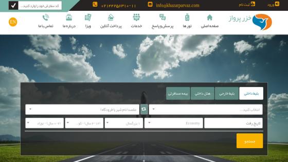 طراحی سايت آژانس مسافرتی خزر پرواز