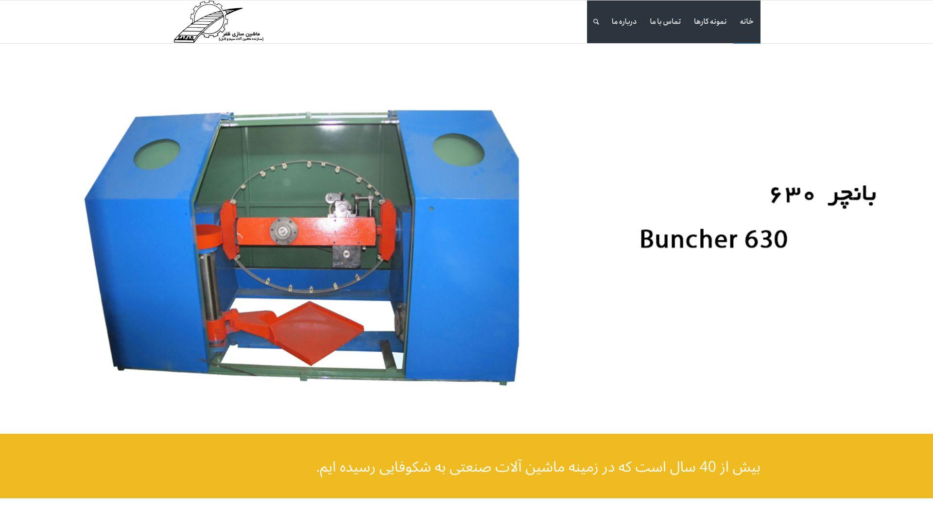 طراحی سايت ماشین سازی ظفر