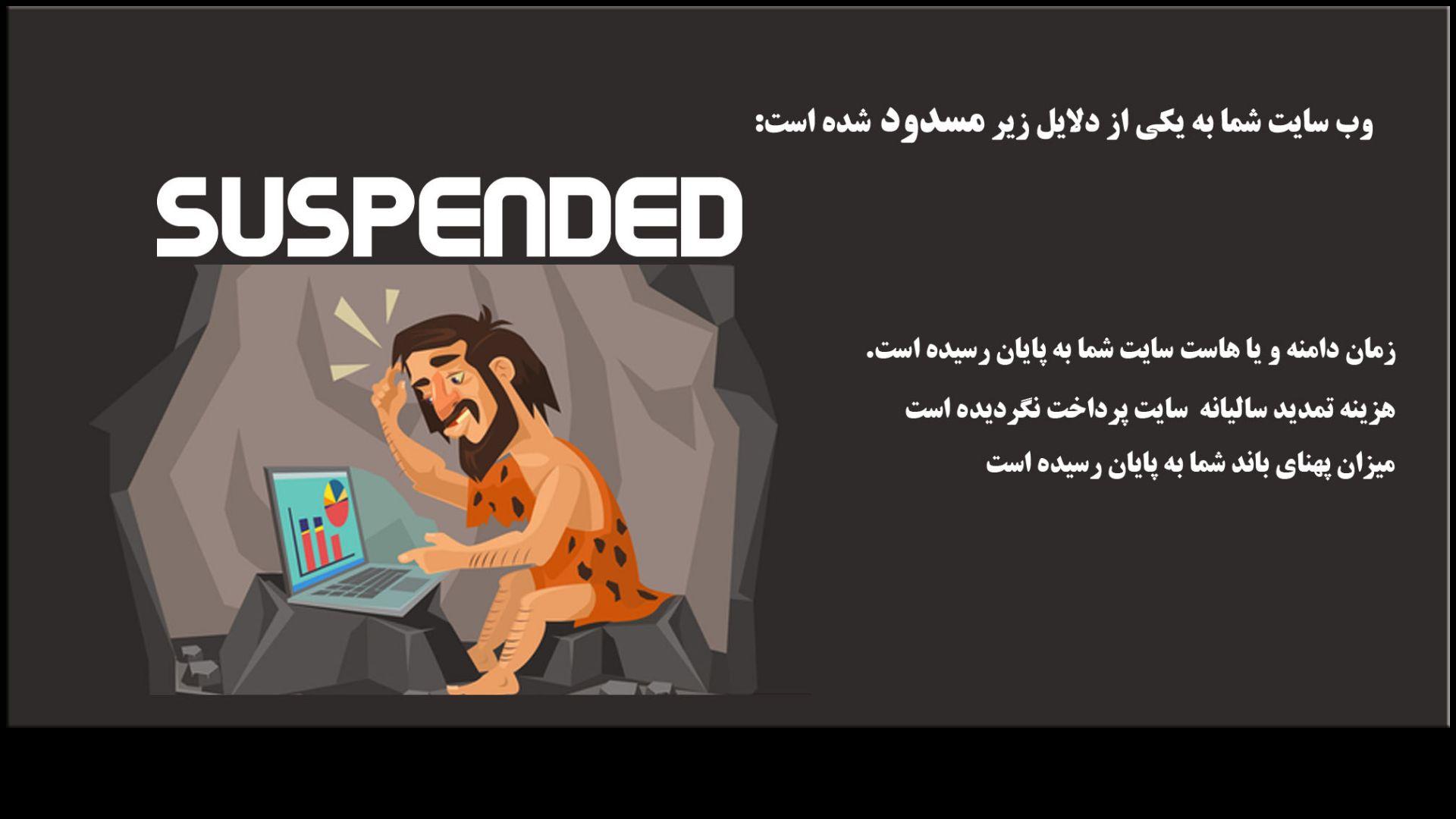 طراحی سیستم - طراحی سایت آژانس مسافرتی پرهون گشت مارال شیراز