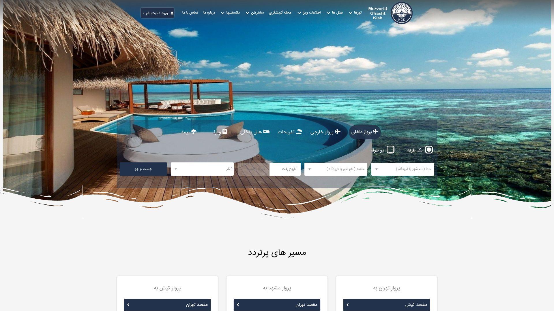 طراحی سیستم - طراحی سایت آژانس مسافرتی مروارید گشت کیش