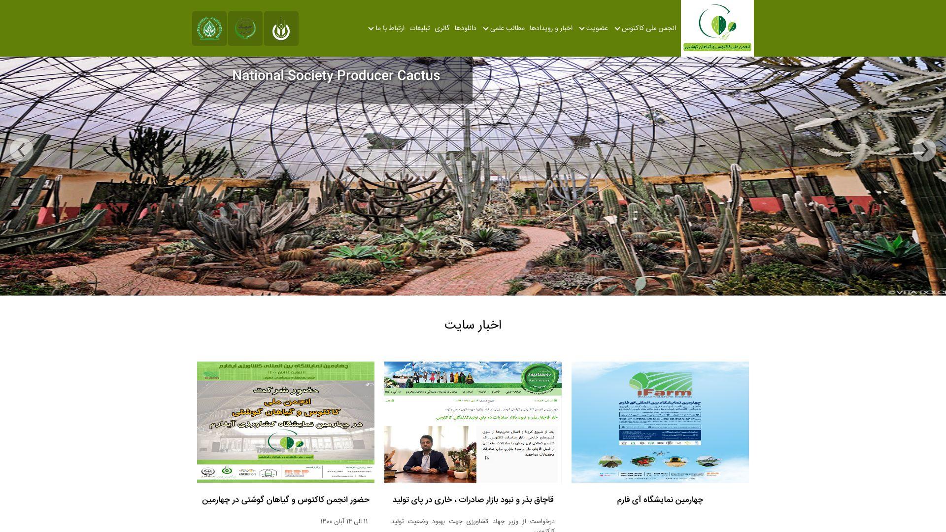 طراحی سايت انجمن ملی کاکتوس و گیاهان گوشتی
