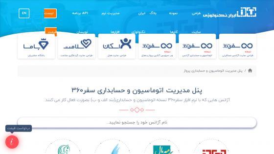 طراحی سیستم - طراحی سایت آژانس مسافرتی نقشین پرواز گردشگران آریا