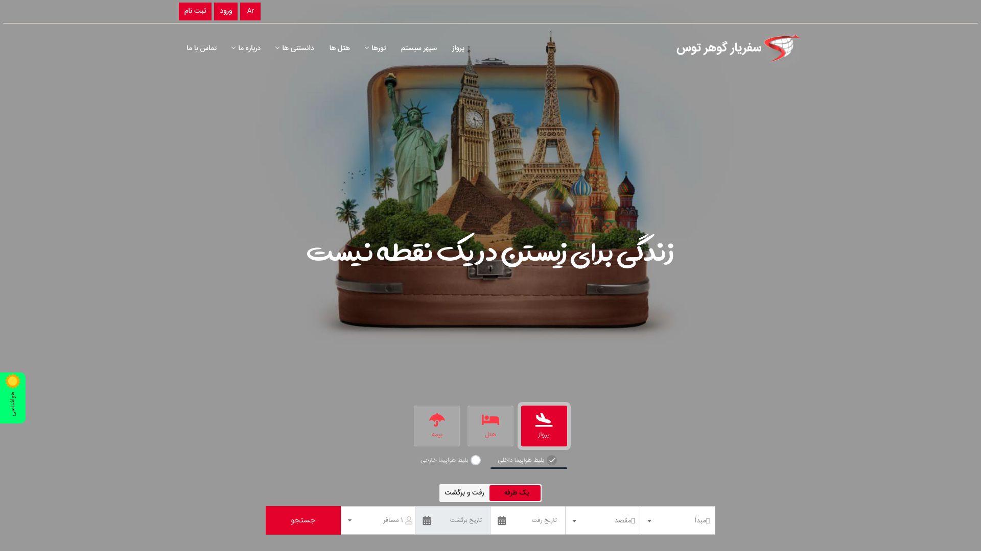 طراحی سیستم - طراحی سایت آژانس مسافرتی سفریار گوهر توس