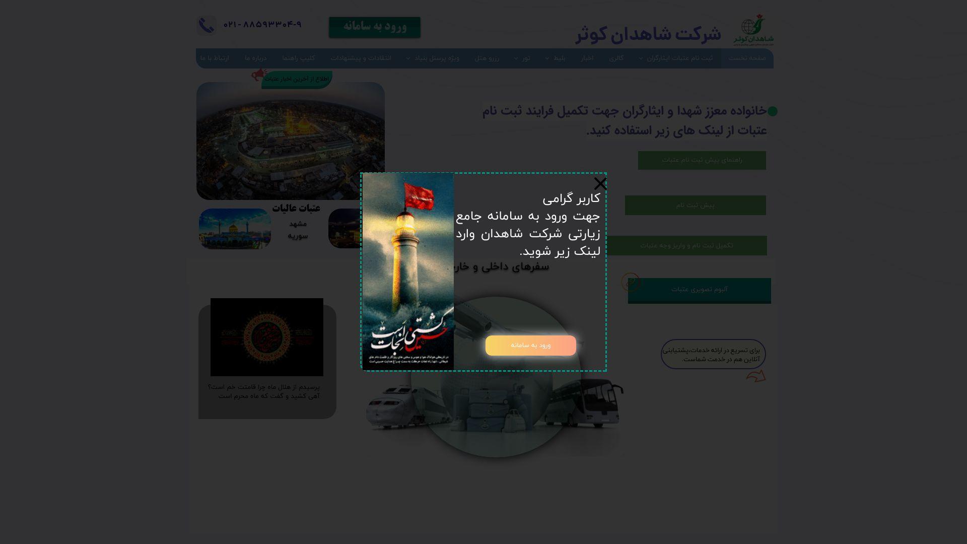 طراحی سیستم - طراحی سایت آژانس مسافرتی شاهدان کوثر