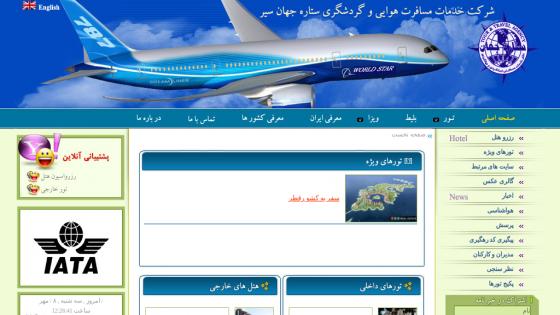 طراحی سیستم - طراحی سایت آژانس مسافرتی ستاره جهان سیر