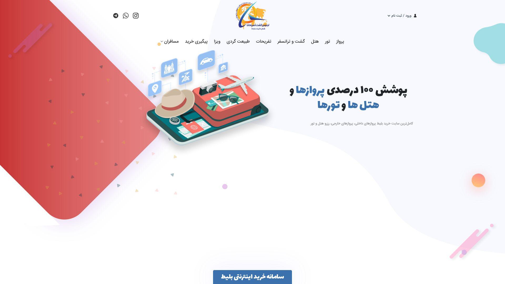 طراحی سیستم - طراحی سایت آژانس مسافرتی آبنوس گشت اسپادانا