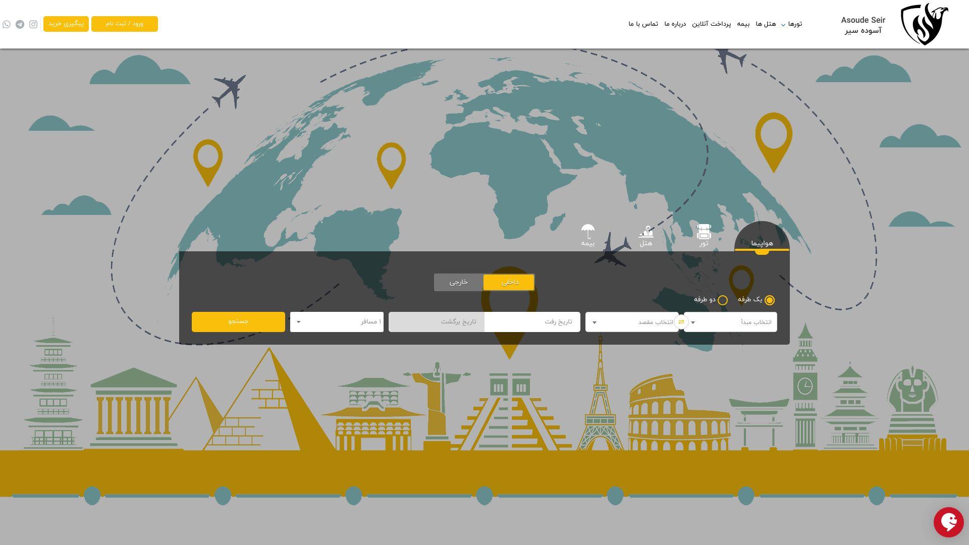 طراحی سیستم - طراحی سایت آژانس مسافرتی آسوده سیر فولادیار