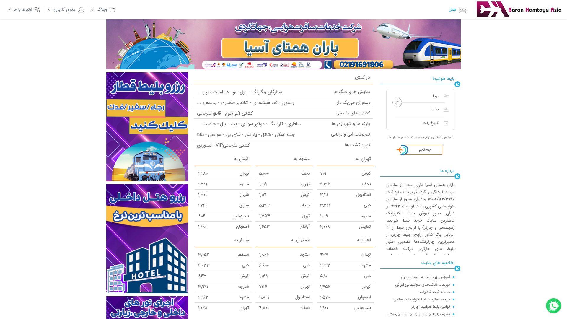 طراحی سايت آژانس مسافرتی باران همتای آسیا