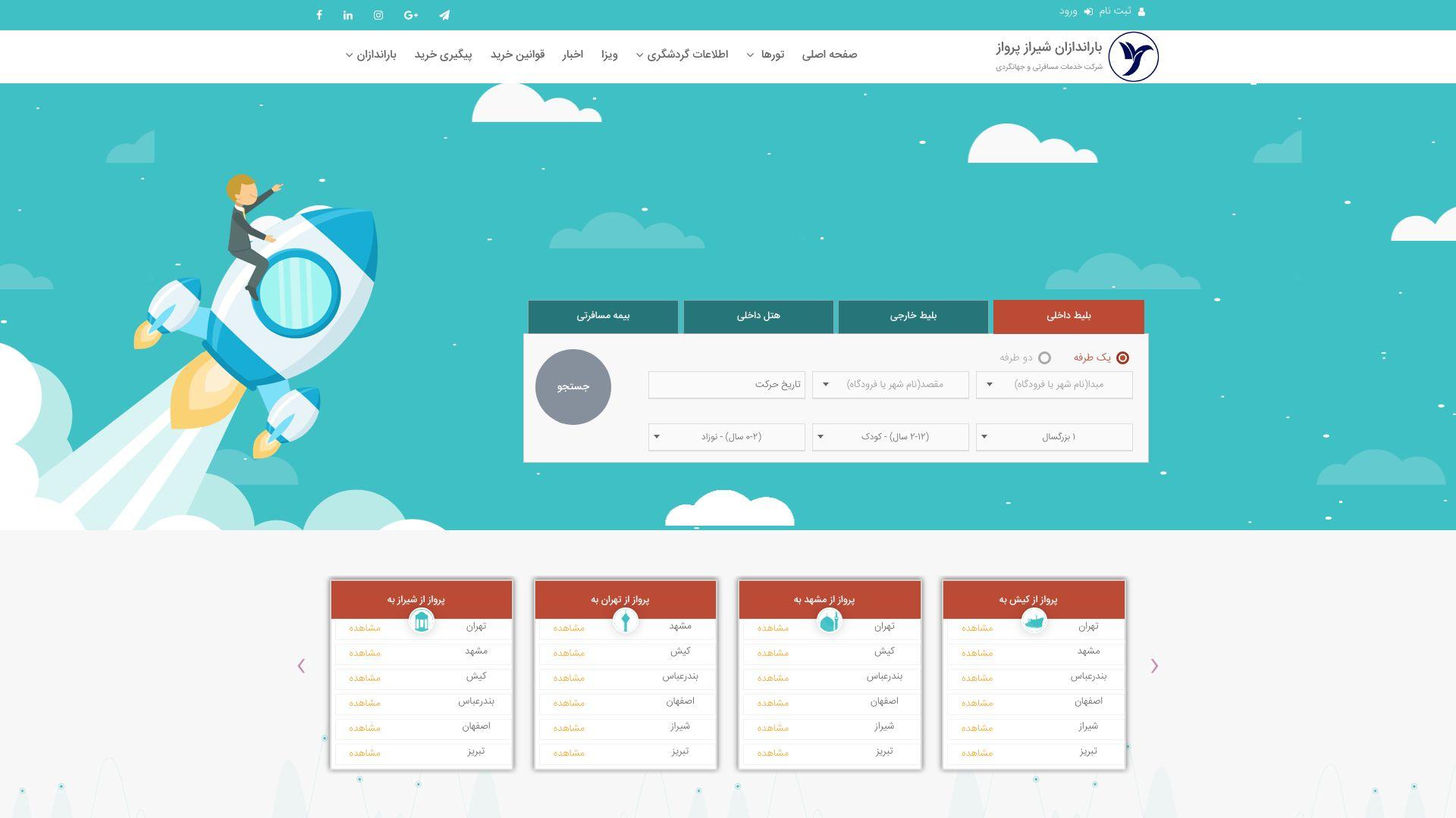 طراحی سیستم - طراحی سایت آژانس مسافرتی باراندازان شیراز پرواز