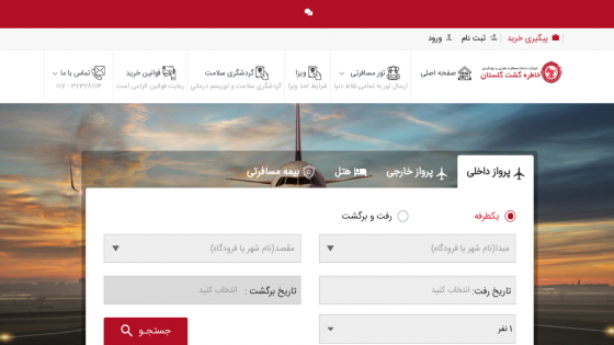 طراحی سیستم - طراحی سایت آژانس مسافرتی خاطره گشت گلستان