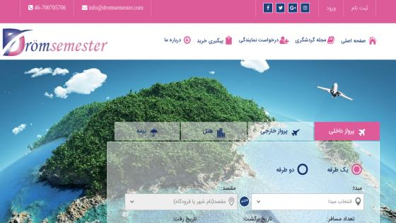طراحی سیستم - طراحی سایت آژانس مسافرتی رویای تعطیلات استکهلم