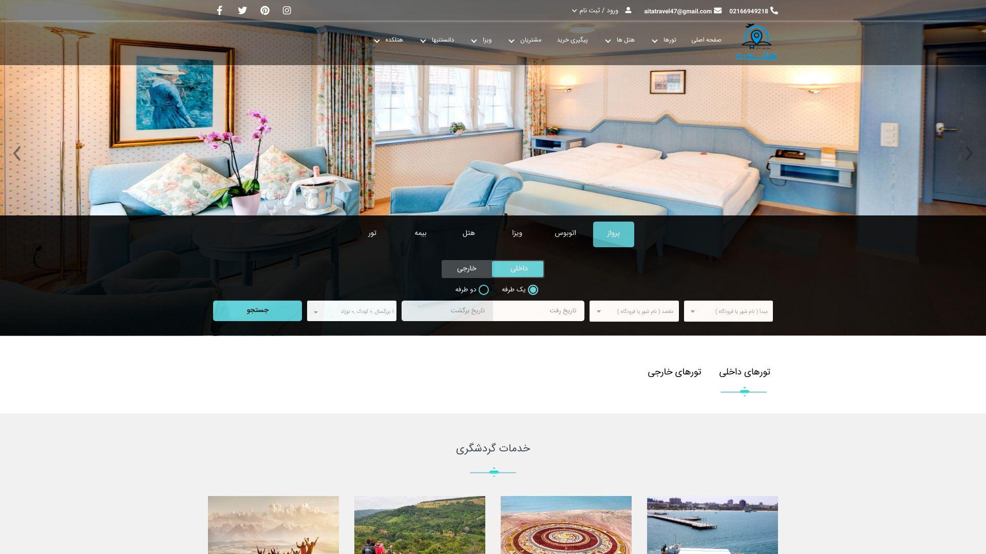 طراحی سیستم - طراحی سایت آژانس مسافرتی آیتا