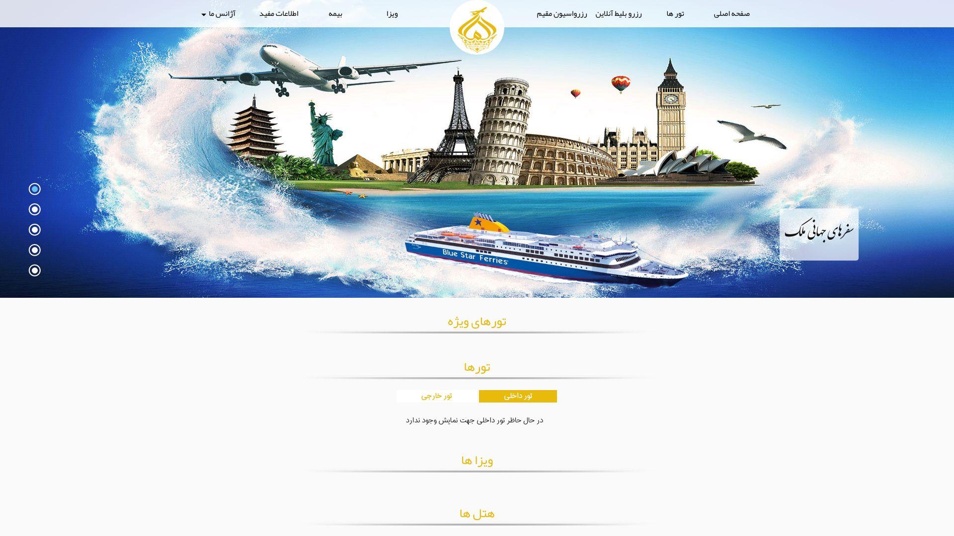 طراحی سايت آژانس مسافرتی سفرهای جهانی ملک