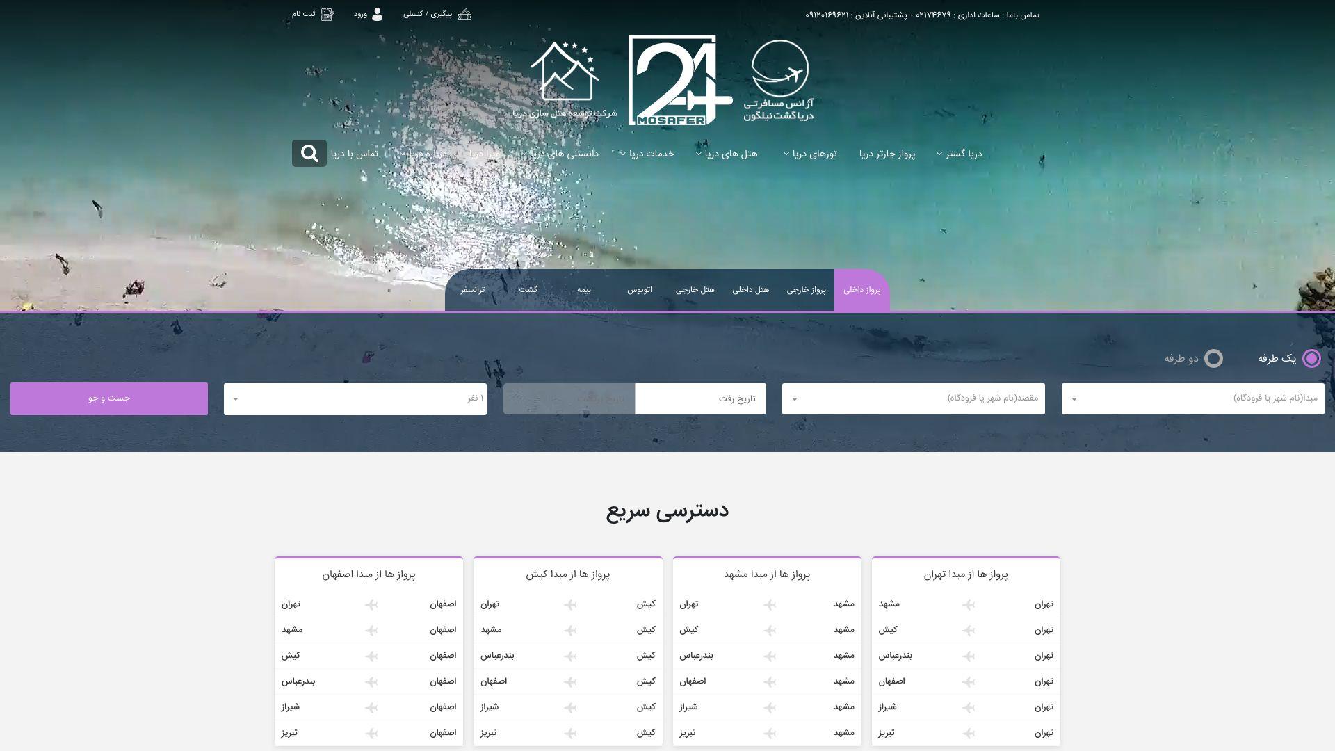 طراحی سايت آژانس مسافرتی دریا گشت نیلگون