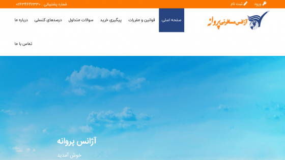 طراحی سیستم - طراحی سایت آژانس مسافرتی پروانه