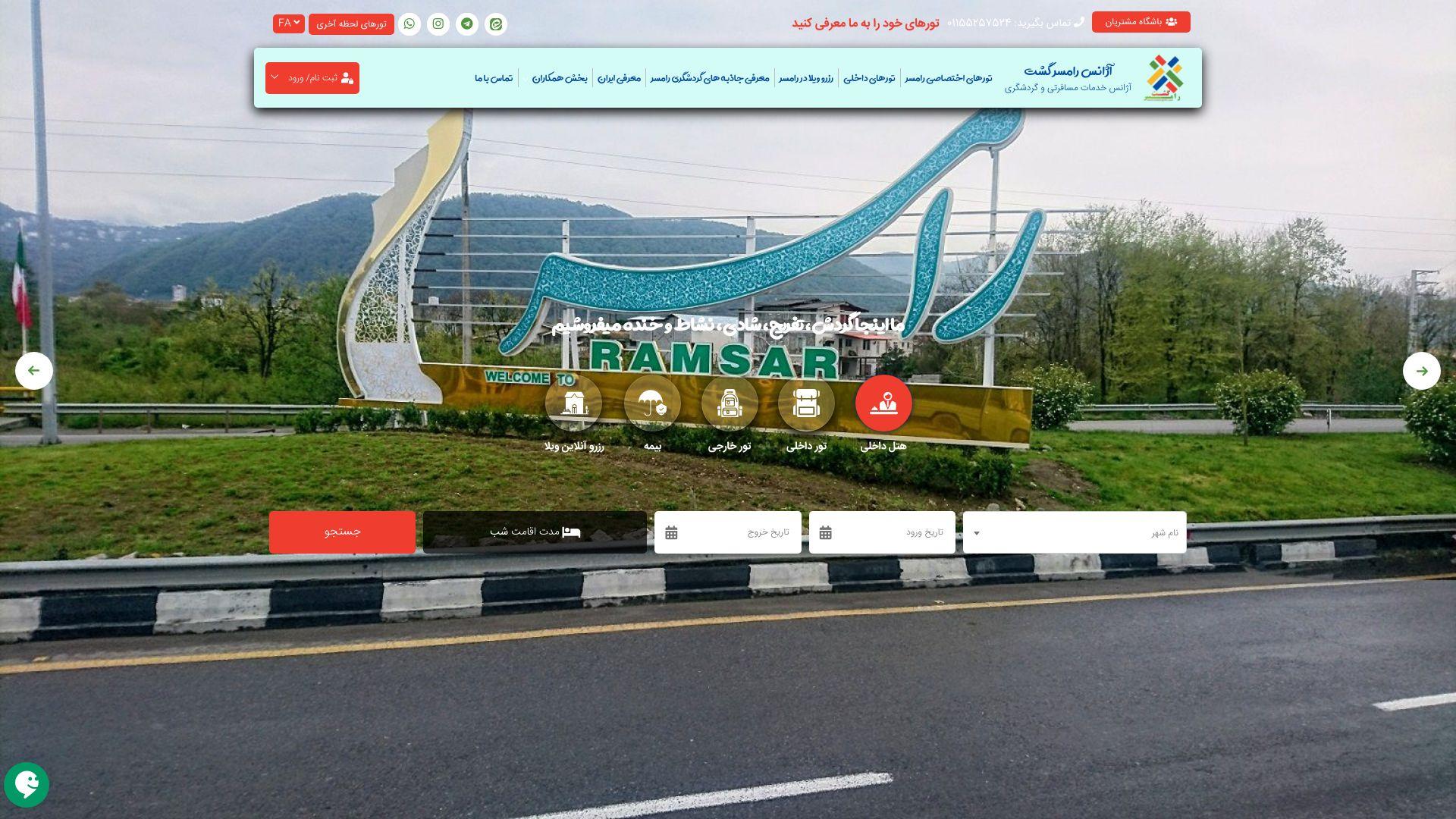 طراحی سیستم - طراحی سایت آژانس مسافرتی رامسر گشت