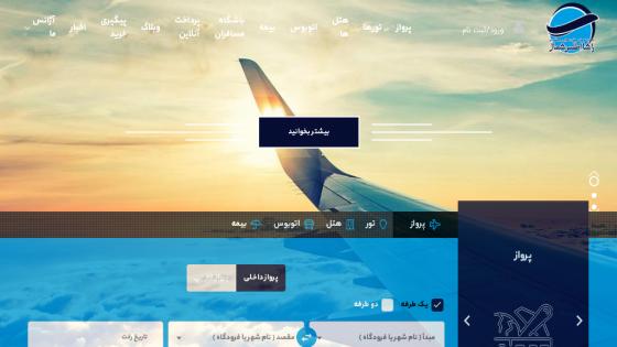 طراحی سیستم - طراحی سایت آژانس مسافرتی راشا اطلس شمال