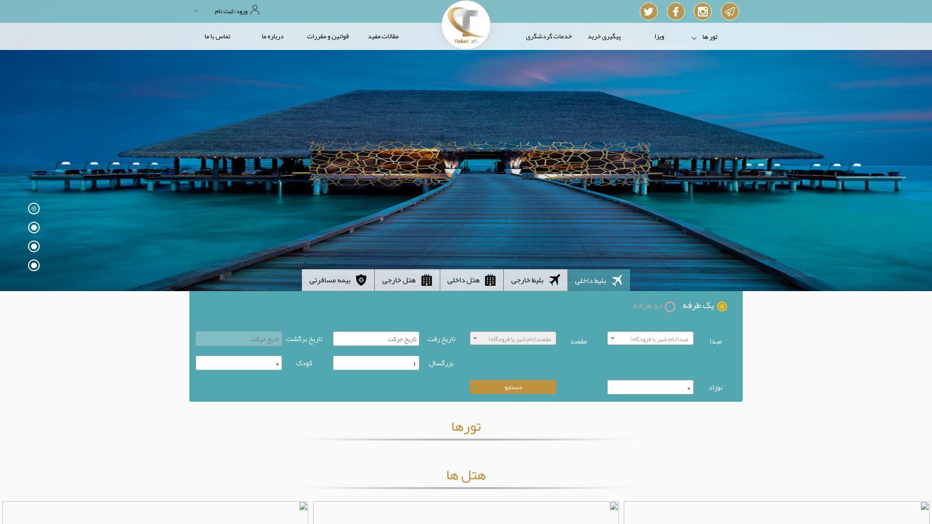 طراحی سیستم - طراحی سایت آژانس مسافرتی یکتا آرین کیش