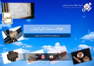 طراحی سایت شرکت فولاد بست ایرانیان