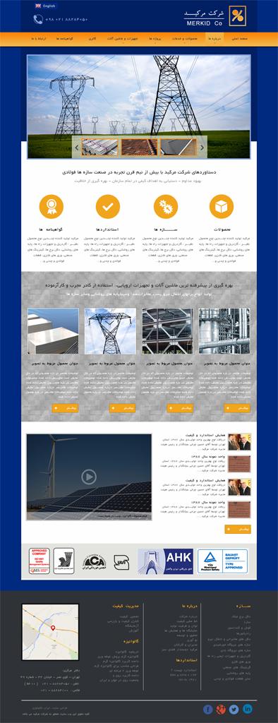 طراحی سایت مرکید