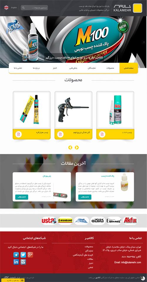 طراحی سایت شرکت کالا مهر