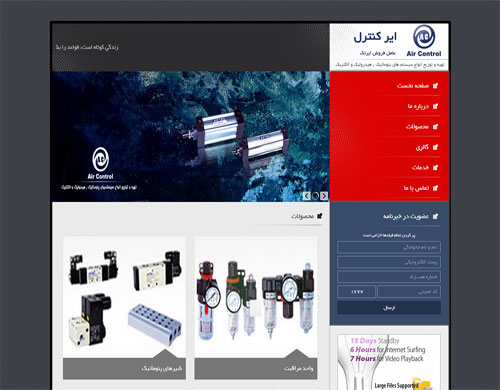 طراحی سایت ایر کنترل