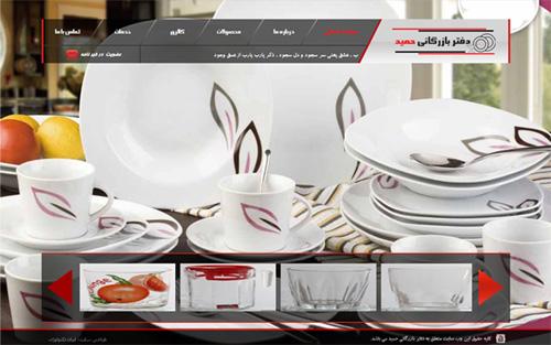 طراحی سایت دفتر بازرگانی حمید